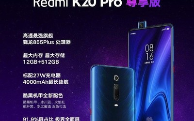 Redmi K20 Pro尊享版横空出世:12+512GB仅售2999元