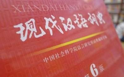 现代汉语词典App收费惹争议 网友:凭啥比纸质书还贵