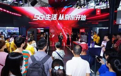京东5G体验官助阵2019天翼博览会 5G生活从京东开始