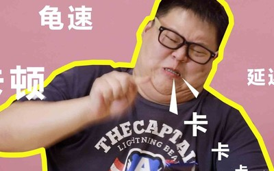 砸机无数 荣耀Play3终于让我告别龟速卡顿烦恼