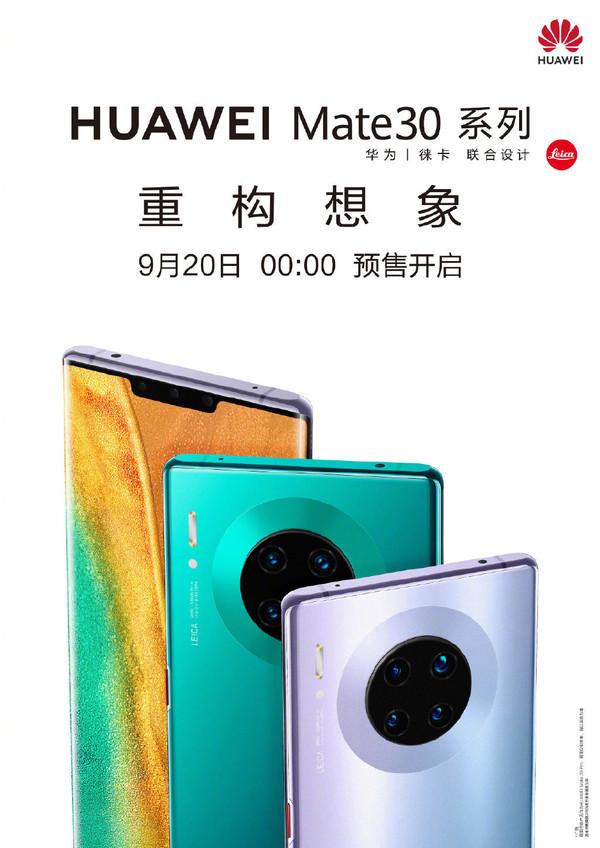 華為mate30 pro國行價格曝光 4999元還不來一臺?