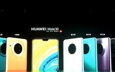 华为Mate30系列国内正式发布 麒麟990系列/3999元起