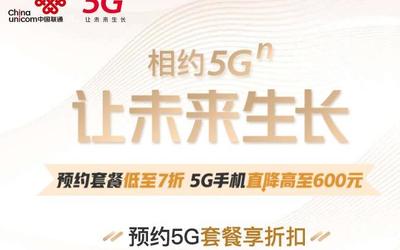 中国联通开启5G套餐预约 老用户最高可享7折优惠!