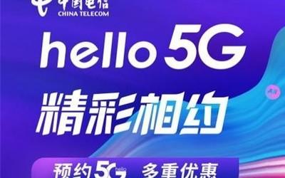 中国电信开启5G套餐预约 5G新机优惠价/套餐最高7折