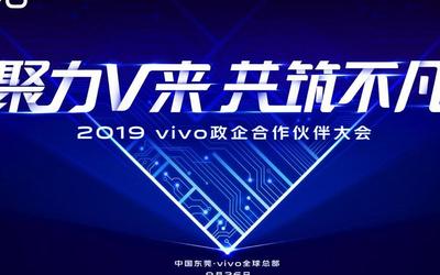 2019 vivo政企合作伙伴大会成功举办 抢占5G行业先机