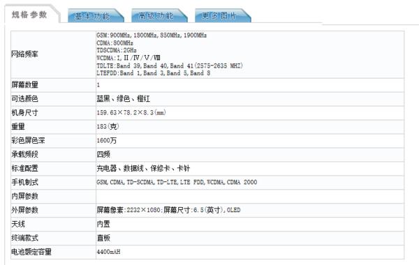 魅族16T将于10月底发布 同期还有头戴蓝牙降噪耳机