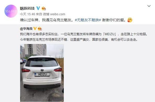 """怎么样才算真魅友?官方认证:把车牌号改成""""MEIZU"""""""