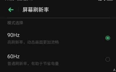 "realme X2Pro再曝新亮点 ""超能武士""支持90Hz刷新率"