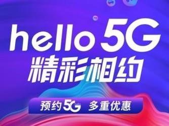 中国电信多重福利5G开启预约 首日登记人数超52万