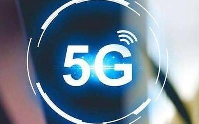 三大运营商5G预约用户超过900万 最晚月底或见套餐