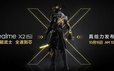 realme旗舰X2 Pro官宣:90Hz屏/骁龙855 Plus 10.15见