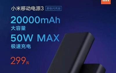 299元必备神器:小米移动电源3 50W超级闪充版开售