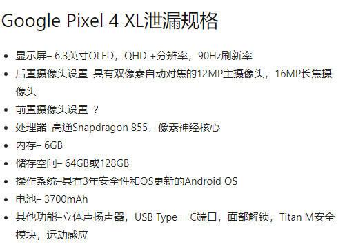 谷歌Pixel 4系列详细参数曝光 这下发布会真不用开了