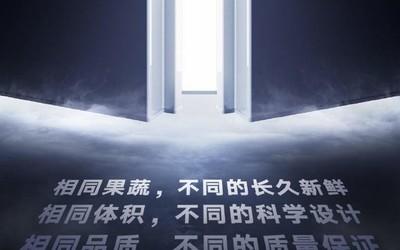 米家风冷冰箱系列明天发布 四款新品覆盖家庭所有尺寸