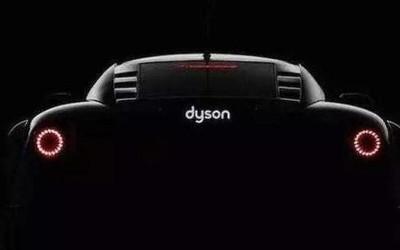 因不具备商业可行性 戴森公司宣布放弃电动汽车项目