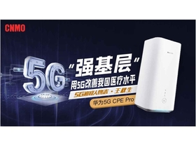 "5G""强基层""用5G改变我国医疗水平差距"