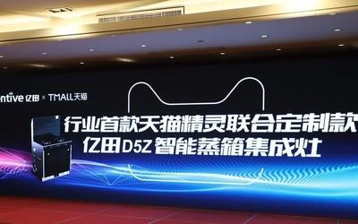 """天貓精靈產業新國潮計劃再加磅 進軍廚電造""""未來廚房"""""""
