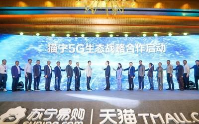迎战5G换新 苏宁阿里联手打造中国最大5G换新平台