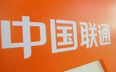 """中国联通推出""""五星特权计划"""" 专属网络通道/专属客服"""