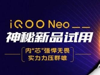 iQOO Neo新机意外现身众测平台:骁龙855 售价真香?