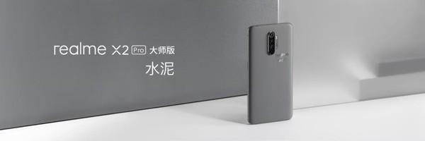 "realme X2 Pro大师版亮相 ""红砖""""水泥""配色展示个性"