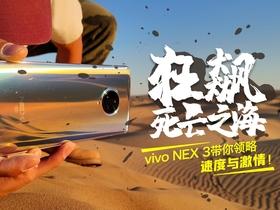 """狂飙""""死亡之�!� vivo NEX 3带你领略速度与激情!"""
