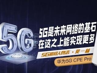 5G是未來網絡的基石 在這之上能實現更多