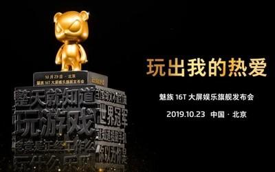 """魅族16T发布会正式官宣 10月23日见证""""玩出我的热爱"""""""