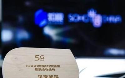 SOHO中国5G实验室正式开放 贝壳·如视获得荣誉称号