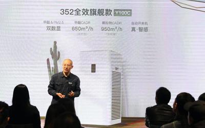 """Y100C等多款产品亮相""""智于形·润于内""""352新品发布会"""