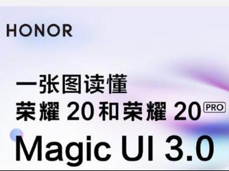 荣耀20系列 抢先升级Magic UI 3.0 更多智慧新体验