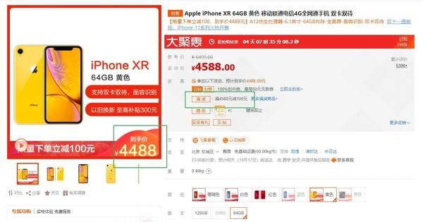 iPhone XR限时降价