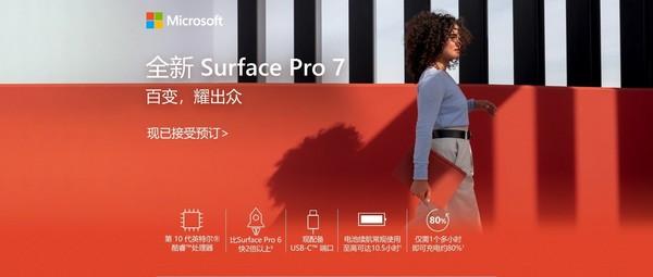 更快 更耐用 更强大 Surface Pro 7开启预购 5788元起