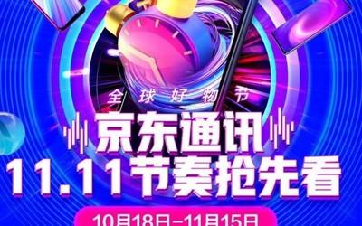 京东11.11手机优惠汇总:超级百亿补贴/5G新机提前享