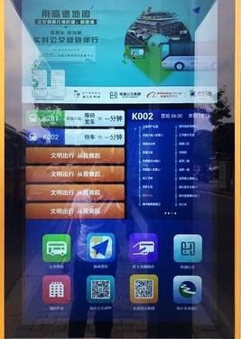 互联网织入千年水乡——— 智慧电子站牌点亮乌镇