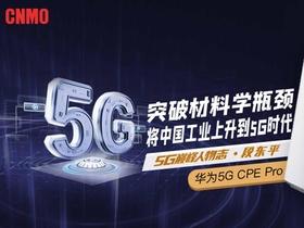 突破材料学短板 将中国工业上升到5G