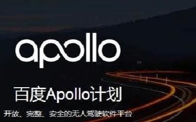 百度经营范围信息遭变更 李彦宏表决心发展Apollo业务