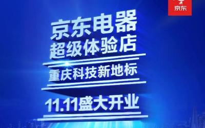 京东电器超级体验店11.11开业 五万平米大卖场重庆见