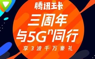 腾讯王卡三周年 大波活动福利来袭/5G套餐低至7折