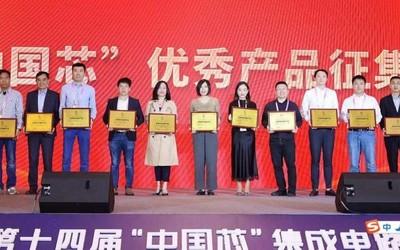 虎賁T710再露頭角 斬獲中國芯優秀技術創新產品獎