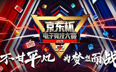 京东杯S2大区赛王者诞生 电竞盛宴助阵京东电商狂欢