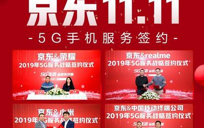 等等党的胜利:大量5G新机亮相 京东11.11成第一主场