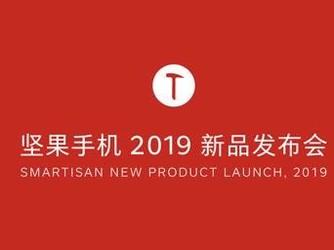 坚果Pro 3新品发布会明晚召开 大量新机亮点抢先看!