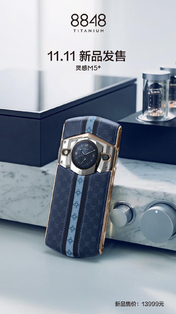 8848灵感M5+新品首发 13999元 11月11日正式开售