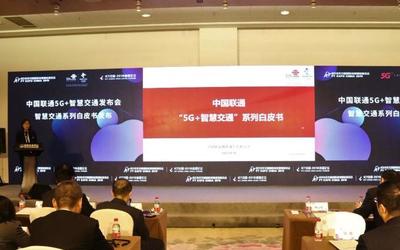 """中国联通发布""""智路星""""新产品及5G+智慧交通系列白皮书"""