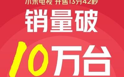 小米电视十一月开门红 13分42秒全渠道销量破10万台