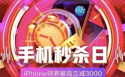 1分钟破亿 京东11.11华为Mate30系列5G版创新纪录