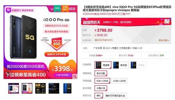 iQOO Pro 5G低至3398元