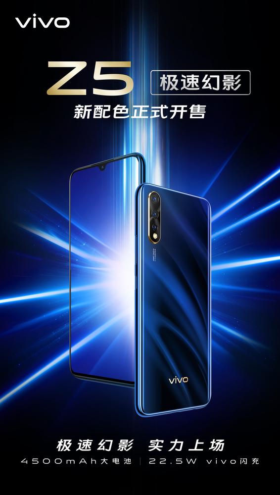 vivo Z5极速幻影正式开售:领优惠神劵最低仅需1298