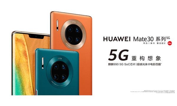 华为Mate30系列5G